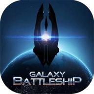 银河战舰 1.4-手机策略游戏下载