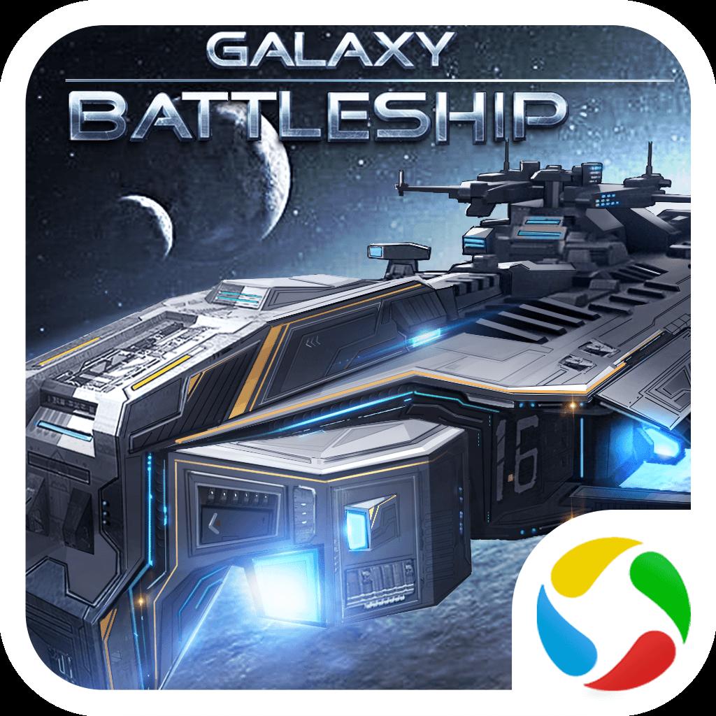 银河战舰应用宝版 1.12.24 安卓版