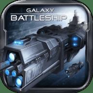 银河战舰星空帝国 1.12.24 安卓版