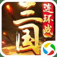三国连环战应用宝版 3 安卓版