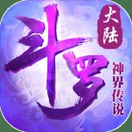 斗罗大陆之神界传说手游 1.6 安卓版