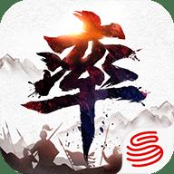 率土之滨网易正版 2.2.2 iOS版