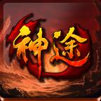 上海疯狂神途圣魔战纪双职业 4.20190123 安卓版