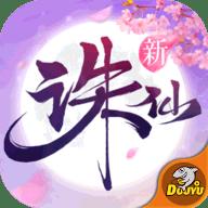 诛仙斗鱼版 1.610.0 安卓版