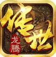 龙腾传世九游版 1.0 安卓版