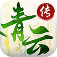 青云传BT版 1-手机策略游戏下载