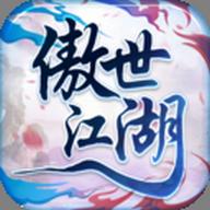 傲世江湖 6.21.33 安卓版-手机游戏下载>