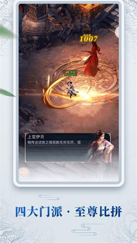 仗剑江湖iphone