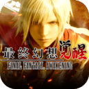 最终幻想勇气启示录手游v1.20.0安卓版