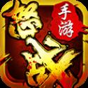 5399怒战传奇-手机游戏