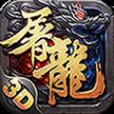 屠龙战歌变态版-传奇游戏
