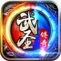 武圣传奇变态版-传奇游戏