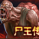 尸王传奇安卓正式版