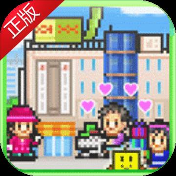 百货商场物语-冒险游戏