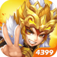 少年西游记4399版 3.3.58 安卓版