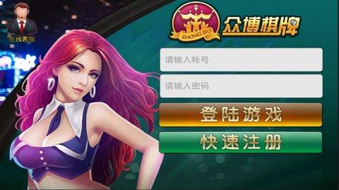 众博棋牌app 3.1.0 安卓版