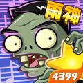 植物大战僵尸全明星版 2.0.75 安卓版