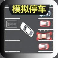 停车场模拟器汉化版 1.0.1 苹果版