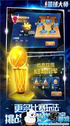 NBA篮球大师3975版