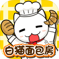 白猫面包房汉化 1.4.1 安卓版