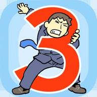 逃离公司3汉化版 1.1 苹果版