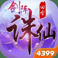 剑阵诛仙4399版 1.1 安卓版