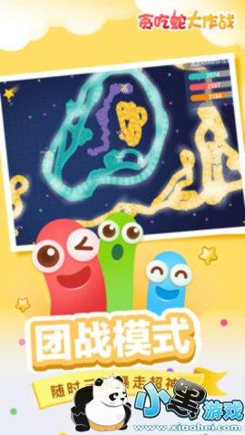 贪吃蛇大作战嗨玩版