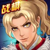 战棋天下下载v1.9.00 专业版