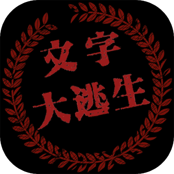 大逃生 v1.0 汉化版