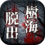 树海逃脱手游app v1.0安卓版