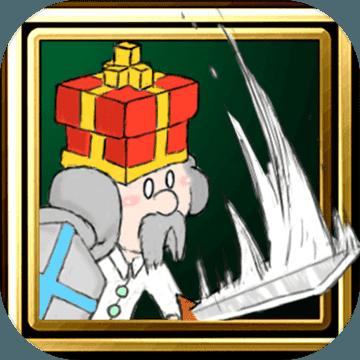 突击的国王手游app v1.16.1破解版