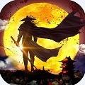 九玄天尊手游app v1.0专业版