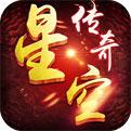 星空传奇手游手游app v2.0.80最新版