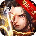 紫青双剑蜀山三杰手游app v1.0中文版