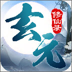 玄元修仙录 v1.0.1 汉化版