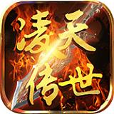 凌天传世手游app v1.3安卓版