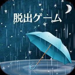 密室逃脱雨夜的心得手游app v1.0安卓版