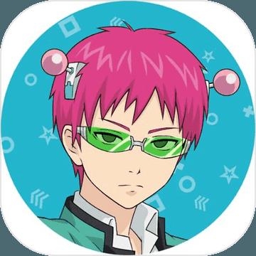 齐木楠雄的灾难手游app v1.0专业版