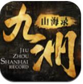 九洲山海录 V1.10.28破解版