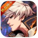 英雄的战争手游app V1.0.55最新版
