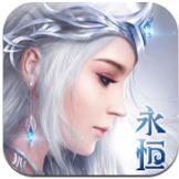 永恒世界手游app v3.214最新版