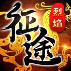 烈焰征途手游app v1.0.2.9汉化版