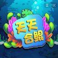 天天合鲲手游app v1.0专业版