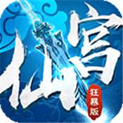 仙宫手游app v2.36安卓版