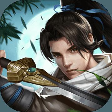 天剑无敌手游app v2.365破解版