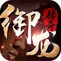 御龙修仙传手游app v2.36安卓版