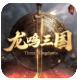 龙鸣三国下载 V0.2.3最新版