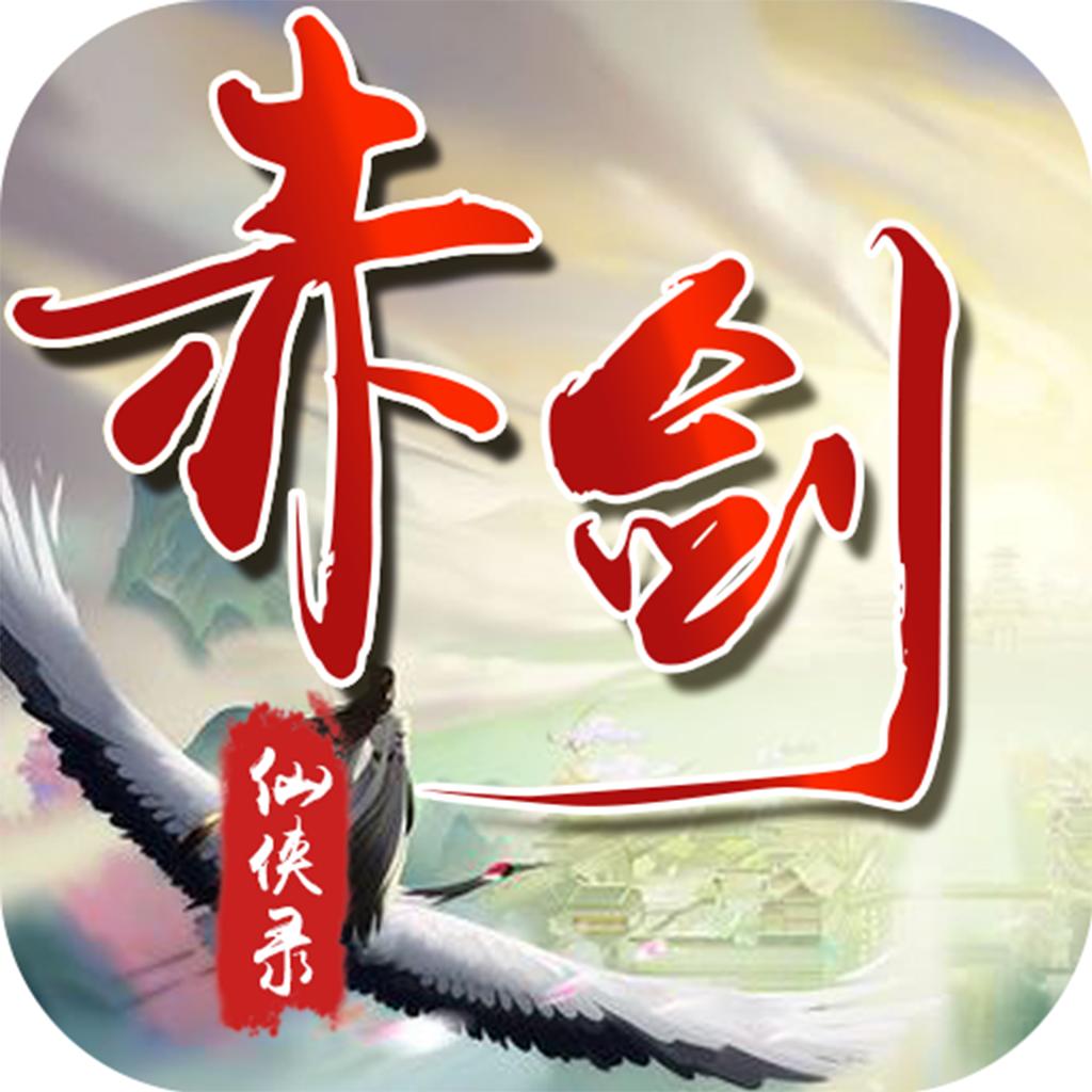 赤剑仙侠录手游app v1.0专业版
