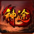 千寻神途手游app v1.2专业版
