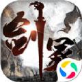 我在江湖之墨影剑冢app下载v1.0安卓正版